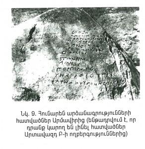 Hatvac Artavazd B-i gric